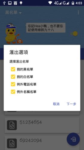 「小鴨幹線」開發版0.2.8 - 匯出名單功能