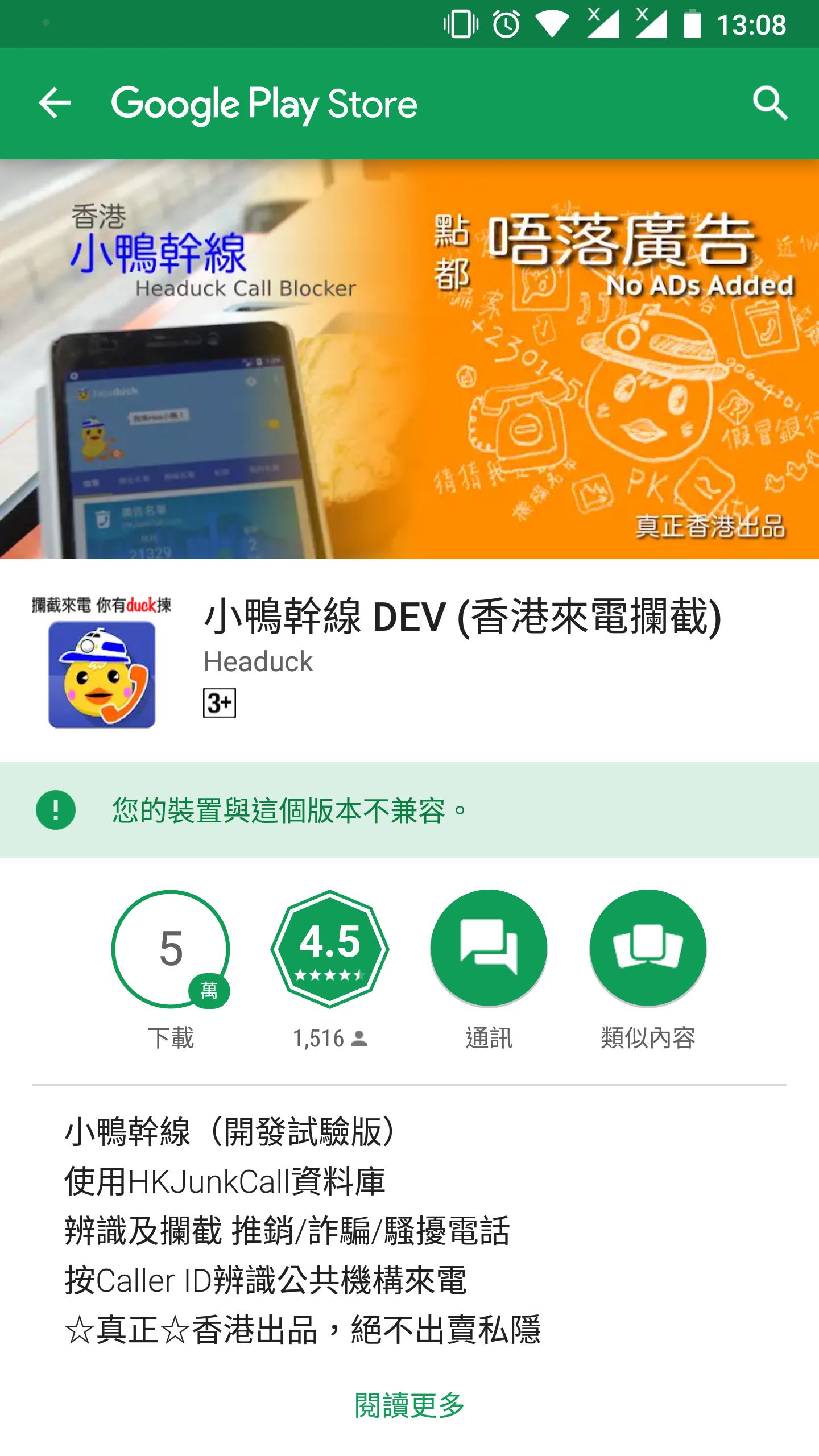「小鴨幹線」開發版0.2.12 - Android 9支援,解決攔截App掛線失效問題