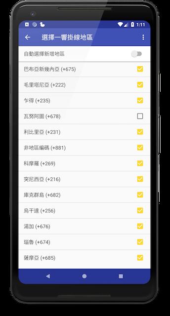 「小鴨幹線」開發版 0.2.13 - 一響掛線及撥出防護