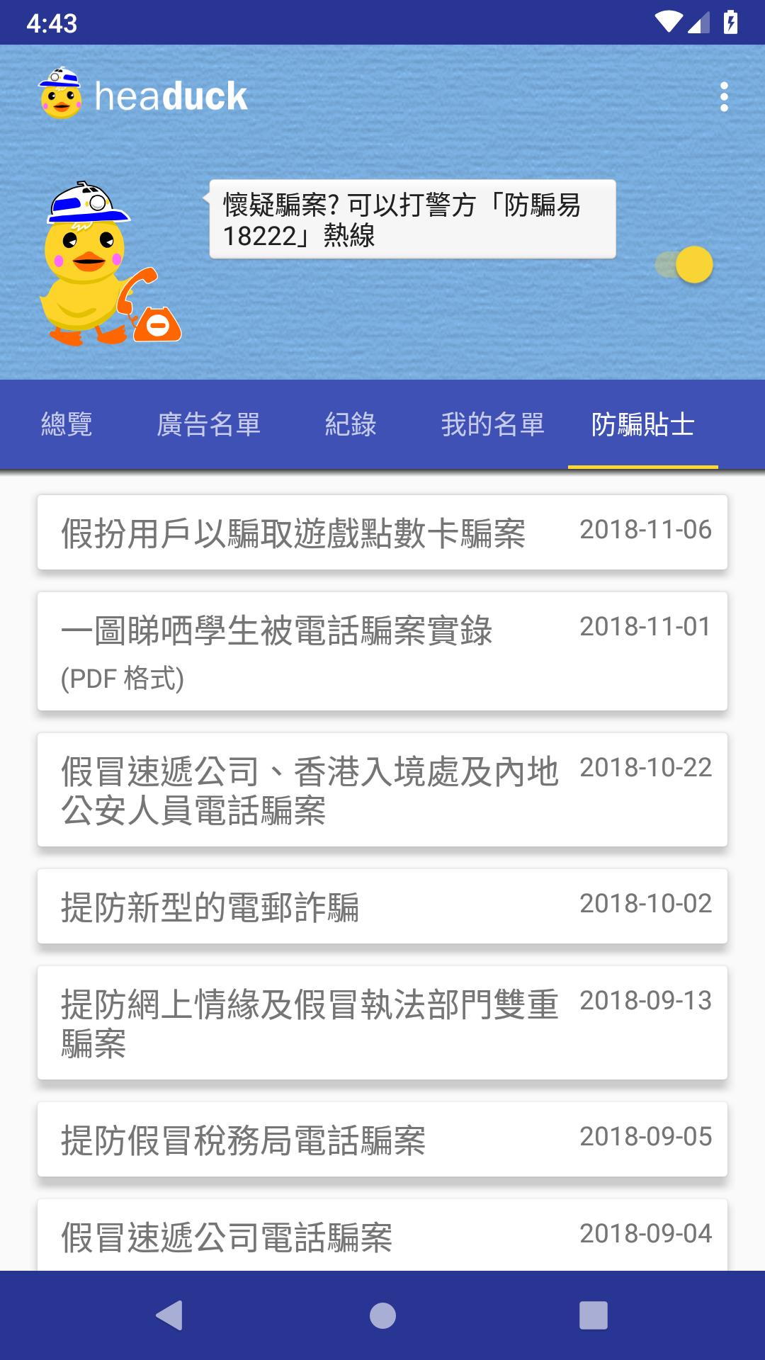 「小鴨幹線」開發版 0.2.14 – 防騙訊息及暫時移除鎖屏功能